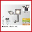 タカショー Takasho HIA-W02KLEDセンサライト2型 ブラックW165×D73×H185代引き不可