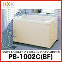 メーカー直送品 送料無料 LIXIL 浴槽 ポリエック [PB-1002C(BF)] 1000サイズ 和風タイプ 3方全エプロン バランス釜取付用