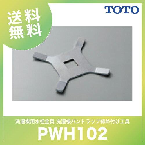 洗濯機用水栓金具 洗濯機パントラップ締め付け工具 [PWH102] 洗面所 アクセサリ TOTO