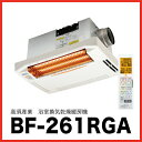 送料無料 高須産業 [BF-261RGA] 浴室換気乾燥暖房...