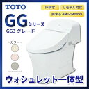 【TOTO】トイレ ウォシュレット 一体型便器 GG GG3 温水洗浄便座 リモコンセット[CES9433M***]