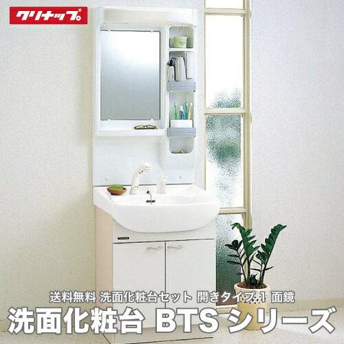 メーカー直送 送料無料 洗面化粧台 クリナップ BTSシリーズ [キャビネット:BTS60NYIW ミラー:M-601HV] 開きタイプ 1 面鏡