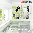 システムバス ノーリツ ユパティオ ヒロイ Bプラン 1616サイズ 1階用 NORITZ