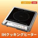 あす楽 三化工業 SIH-B113B 1口タイプ IHクッキングヒーター 100V 色:ブラック