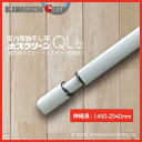 あす楽 川口技研 [QL-25-W] ホスクリーン 室内用物干竿 長さ:1450-2540mm 送料無料