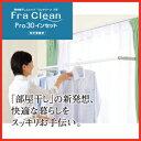 オークス [FS 186N] フレクリーン プロ30インセットタイプ 窓枠内寸法幅1500-1860mm用 室内物干し
