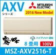 【2016年モデル】 三菱電機 霧ヶ峰 AXVシリーズ 主に8畳用 MSZ-AXV2516-T ムーブアイ 100V ブラウン(T) ハイブリッド運転 ハイブリッドナノコーディング