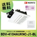 送料無料 天井カセット形 浴室暖房乾燥機 ノーリツ [BDV-4104AUKNC-J1-BL] 1室換気 24h換気 暖房機能4.1kW 標準サイズ NORITZ あす楽