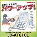 シャープ デジタルコードレス 電話機 本体 + 子機1台 [JD-AT81CL] ホワイト 迷惑電話
