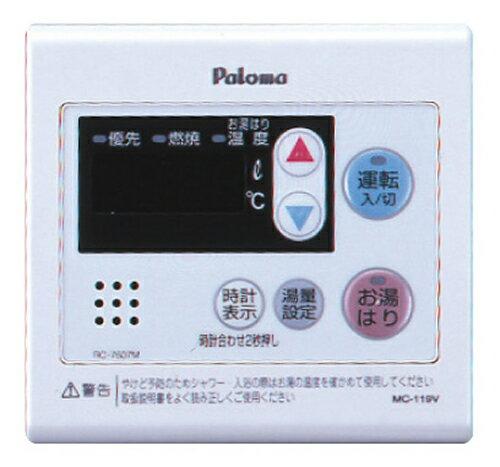 送料無料 パロマ [MC-119V] ボイスリモコン 台所リモコン PH-162SSWQL用 給湯器PH-162SSWQL用 台所リモコン ボイスリモコン Paloma ないしわ