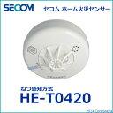 【セコム】セコムホーム火災センサー(熱式)[het0420]住宅用火災警報器10年電池式メーカー10