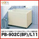 メーカー直送品 送料無料 LIXIL 浴槽 ポリエック [PB-902C(BF)/L11] 900サイズ 和風タイプ 3方全エプロン バランス釜取付用
