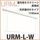 室内物干し [URM-L-W] 川口技研 物干金物 室内用ホ...