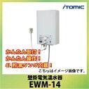 送料無料 日本イトミック 壁掛電気温水器 EWM-14 かんたん取付 かんたん操作 14L貯湯タンク内蔵 あす楽