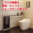 【Panasonic】アラウーノ専用手洗いキャビネットタイプ 右設置 自動水栓 タイプB[XGHA17RS2J**R]【パナソニック】 送料無料