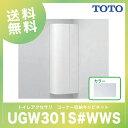 住宅用システムトイレ 収納キャビネット レストパルF・レストパル用オプション [UGW301S#WWS] コーナー収納キャビネット TOTO トイレ
