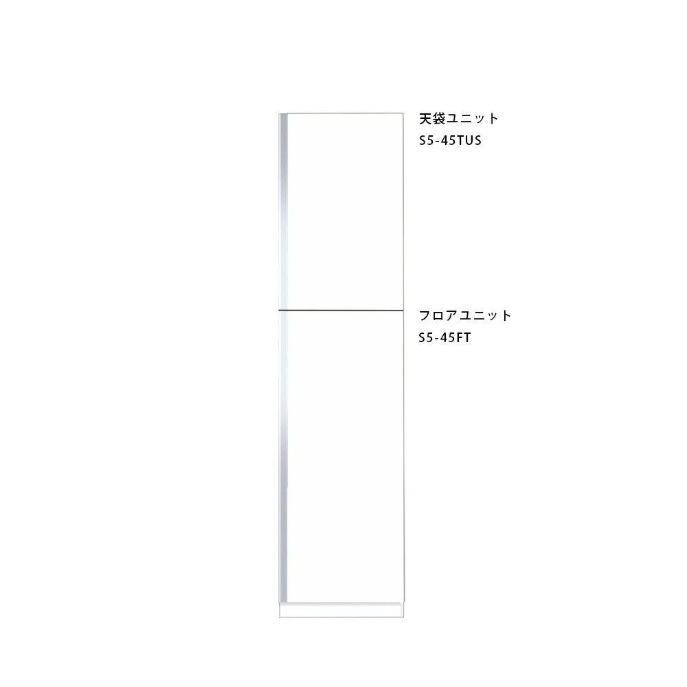 メーカー直送 送料無料 【マイセット】玄関収納 S5 トールユニットタイプ 高さ180cmタイプ 間口45cm 奥行36cm[S5-45TUS***-S5-45FT***] 道幅4m未満配送不可