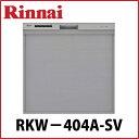 送料無料 リンナイ [RKW-404A-SV] ビルトイン食器洗い乾燥機