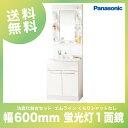 洗面化粧台 セット 600mm [GQM60K1NMK + GQM60KSCW] 蛍光灯1面鏡仕様 くもりシャットなし エムライン シングルレバーシャワー混合水栓 パナソニック
