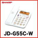 あす楽 SHARP デジタルコードレス電話機(受話子機) [JD-G55C-W] 本体 コードレス 子機なし ホワイト 送料無料