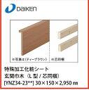 大建工業 特殊加工化粧シート 玄関造作材 玄関巾木(L型/芯同梱) [YNZ34-23**] 30×150×2,950