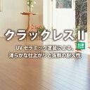【イクタ】床材 クラックレス2 6枚入り 3.3 1X6 4P カバ ミディアムバーチ[1228]