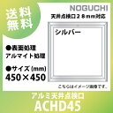 送料無料 力王 天井点検口 28mm対応 ACHD45 シルバー NOGUCHI