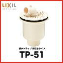 送料無料 あす楽 LIXIL 排水トラップ [TP-51] 縦引きタイプ 洗濯機パン用トラップ リクシル
