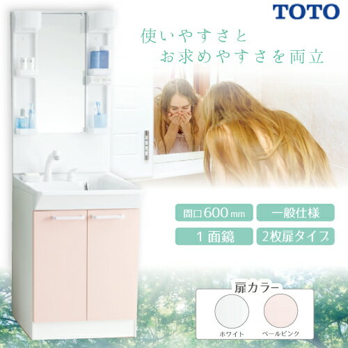 TOTO Vシリーズ 洗面化粧台セット LMPA060B1GFG2G + LDPA060BAGEN2 エコミラー 無し 間口600mm 一面鏡 一般地 2枚扉タイプ 高さ1800mm