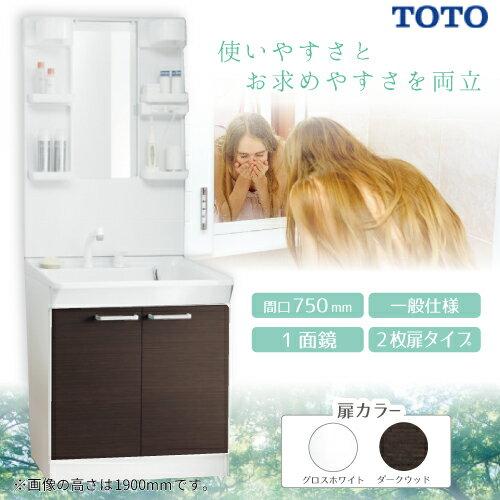 TOTO Vシリーズ 洗面化粧台セット LMPA075B1GFG2G + LDPA075BAGEN2 エコミラー 無し 間口750mm 一面鏡 一般地 2枚扉タイプ 高さ1800mm
