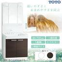 TOTO Vシリーズ 洗面化粧台セット LMPA075B3GFC2G + LDPA075BAGEN2 エコミラー 有り 間口750mm 三面鏡 一般地 2枚扉タイプ 高さ1800mm
