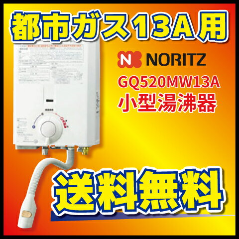 11/22入荷予定 ノーリツ GQ520MW 【都市ガス 13A】台所専用 ガス小型湯沸器 GQ-520MW-13A