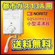 ★あす楽 【ノーリツ】GQ520MW 【都市ガス 13A】台所専用 ガス小型湯沸器 GQ-520MW-13A