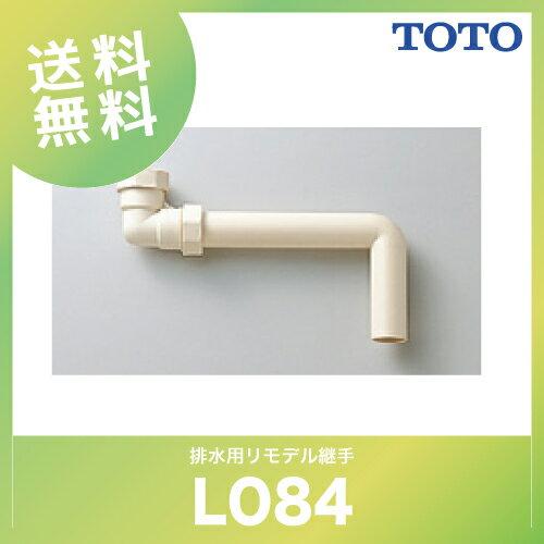 排水用リモデル継手 [LO84] TOTO 洗面化粧台 オプション