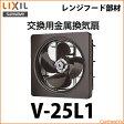 12/6入荷予定 リクシル 交換用金属換気扇 [V-25L1] LXIL イナックス