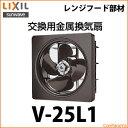 あす楽 リクシル 交換用金属換気扇 [V-25L1] LXIL イナックス