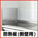 送料無料 【LIXIL】【リクシル】防熱板(側壁用)IHヒーター用[BN550A]【INAX】【イナックス】