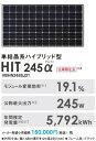 送料無料 太陽電池モジュール VBHN245SJ21 太陽光発電システム 単結晶系ハイブリッド型HIT245α〈在庫限定品〉Panasonic パナソニック