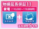 物損家電 延長保証 5年保証 家電税込金額110,000円から119,999円