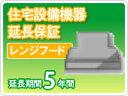 送料無料 住宅設備機器 レンジフード 延長保証5年保証