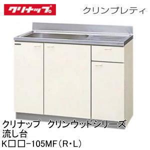 【クリナップ】クリンプレティ流し台 間口105cm [K**105MF(R・L)][KCT-105MF KCZ-105MF]木キャビキッチン クリンウッドシリーズ