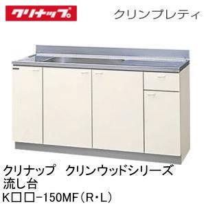 【クリナップ】クリンプレティ流し台 間口150cm [K**150MF(R・L)][KCT-150MF KCZ-150MF]木キャビキッチン クリンウッドシリーズ