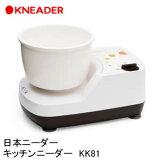 下厨房下KK81 [日本] [??KK81][【日本ニーダー】キッチンニーダーKK81 [KK81]]