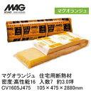 送料無料 【マグMAG】 マグオランジュ 住宅用断熱材 密度(kg/m3)高性能16/入数7相当坪数