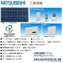 業者様・施主支給におすすめ♪ 【送料無料】【MITSUBISHI 三菱】太陽光発電システム・ソーラーシステム(ダイヤモンドソーラー)