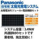 業者様・施主支給におすすめ♪太陽光発電システム・ソーラーシステム部材・単品バラ売り可能!