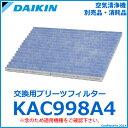 供过滤器[KAC998A4]空气洁净器光栗子声援供交换使用的褶交换使用的的过滤器