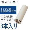 あす楽 【三栄水栓】シングル浄水器付混合栓用カートリッジ [M717M-1] 3本セット