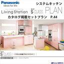 プランで選ぶパナソニックキッチンリビングステーションS-CLASS