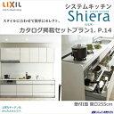 【LIXIL】シエラshieraシステムキッチン